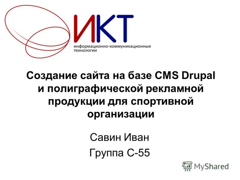 Создание сайта на базе CMS Drupal и полиграфической рекламной продукции для спортивной организации Савин Иван Группа С-55 МИЭМ 2009