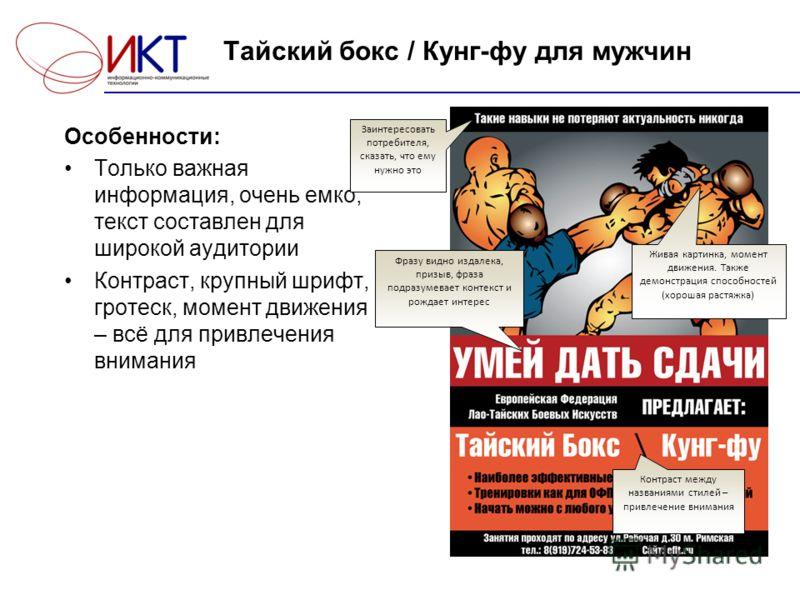 Тайский бокс / Кунг-фу для мужчин Особенности: Только важная информация, очень емко, текст составлен для широкой аудитории Контраст, крупный шрифт, гротеск, момент движения – всё для привлечения внимания Заинтересовать потребителя, сказать, что ему н