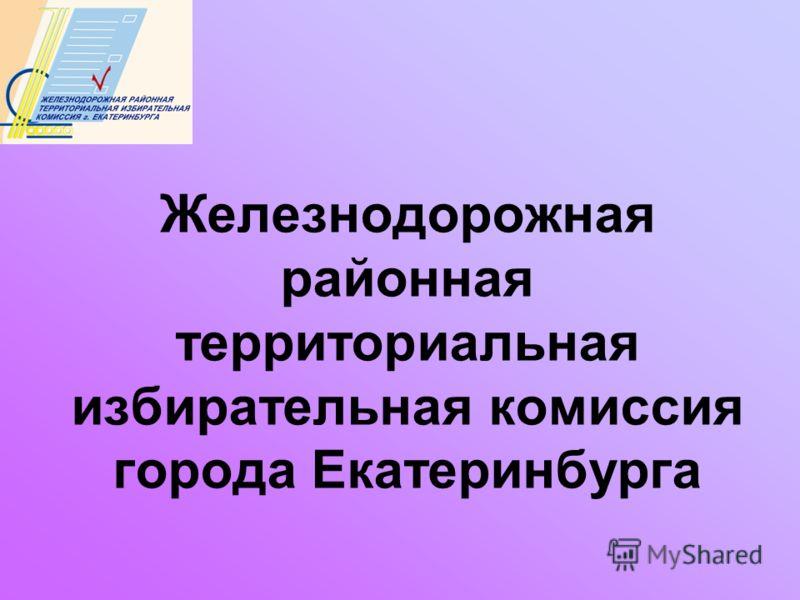 Железнодорожная районная территориальная избирательная комиссия города Екатеринбурга