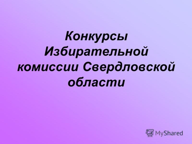 Конкурсы Избирательной комиссии Свердловской области