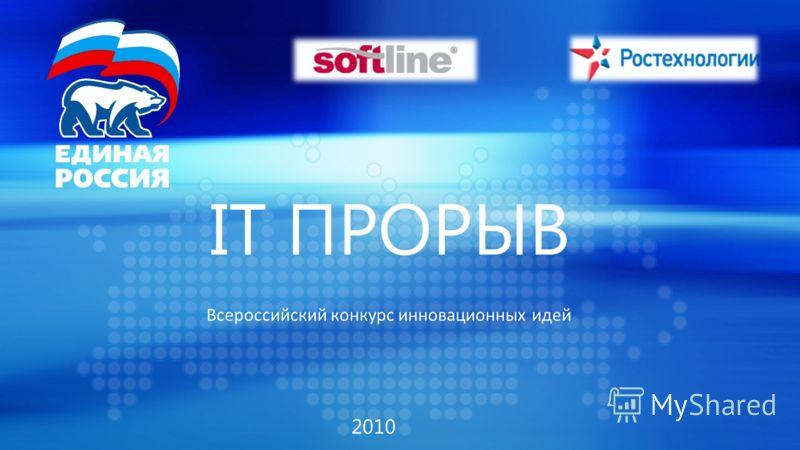 2010 IT ПРОРЫВ Всероссийский конкурс инновационных идей