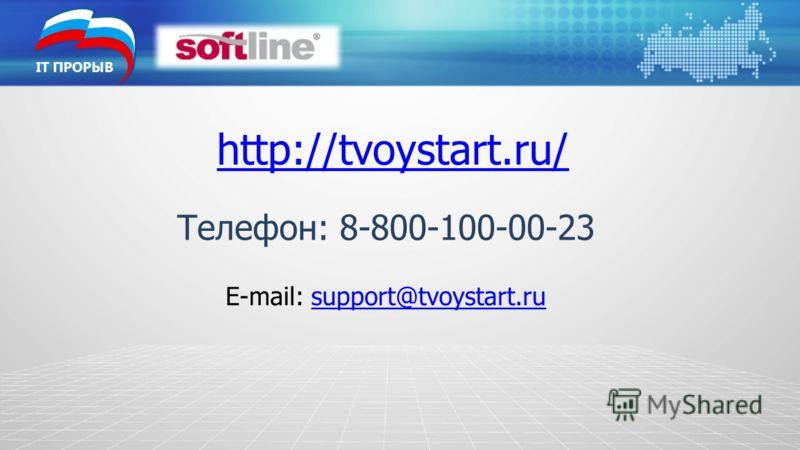 http://tvoystart.ru/ Телефон: 8-800-100-00-23 E-mail: support@tvoystart.rusupport@tvoystart.ru