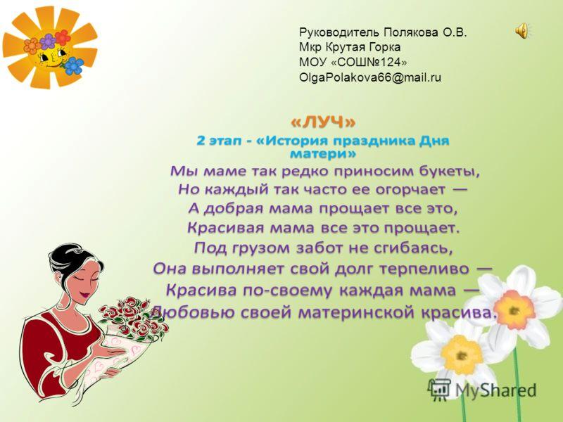 Руководитель Полякова О.В. Мкр Крутая Горка МОУ « СОШ124 » OlgaPolakova66@mail.ru