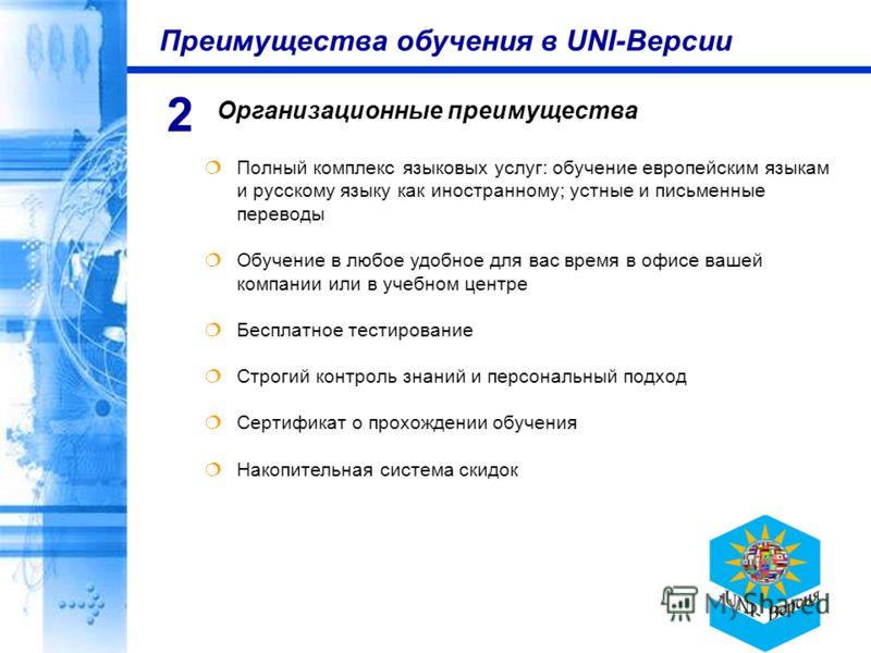 Преимущества обучения в UNI-Версии Организационные преимущества 2 Полный комплекс языковых услуг: обучение европейским языкам и русскому языку как иностранному; устные и письменные переводы Обучение в любое удобное для вас время в офисе вашей компани