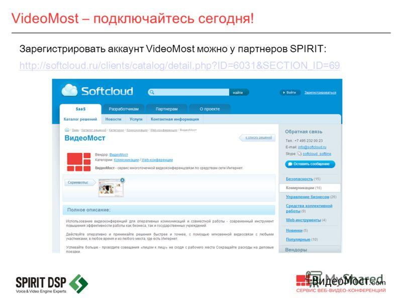 VideoMost – подключайтесь сегодня! Зарегистрировать аккаунт VideoMost можно у партнеров SPIRIT: http://softcloud.ru/clients/catalog/detail.php?ID=6031&SECTION_ID=69