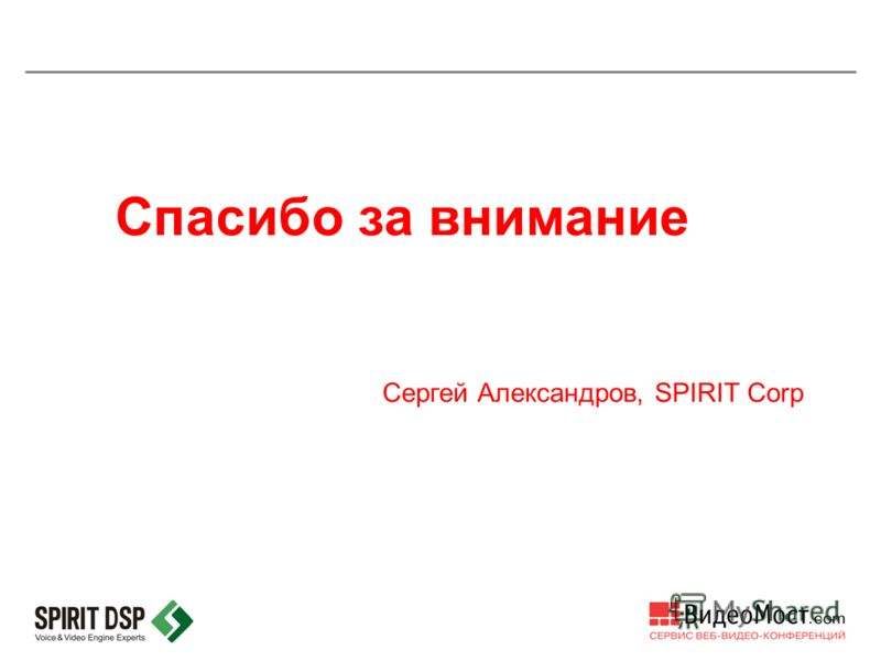 Спасибо за внимание Сергей Александров, SPIRIT Corp