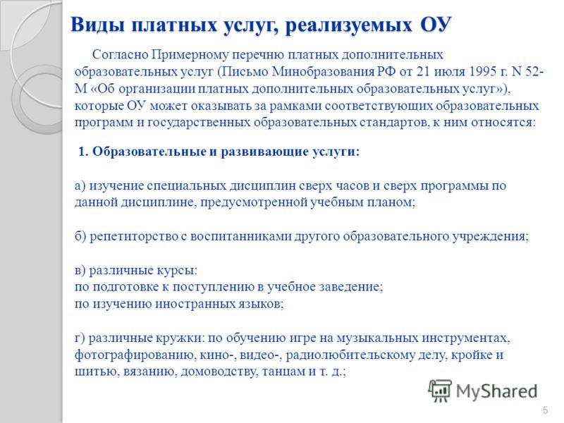 Согласно Примерному перечню платных дополнительных образовательных услуг (Письмо Минобразования РФ от 21 июля 1995 г. N 52- М «Об организации платных дополнительных образовательных услуг»), которые ОУ может оказывать за рамками соответствующих образо