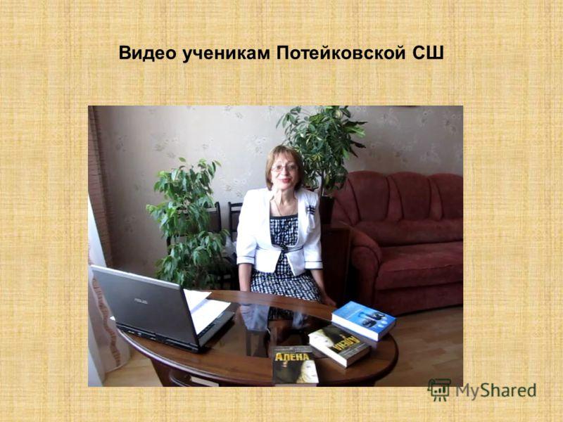 Видео ученикам Потейковской СШ