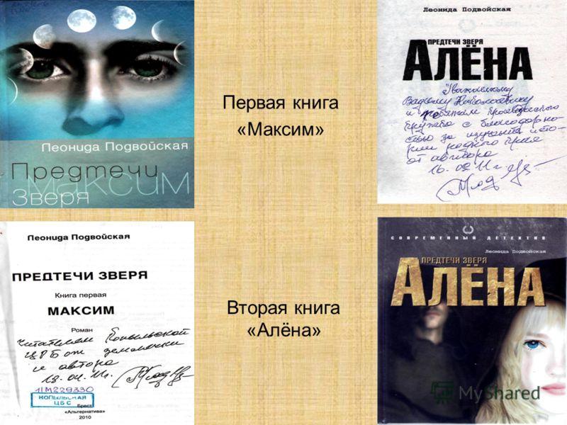Первая книга Вторая книга «Максим» «Алёна»