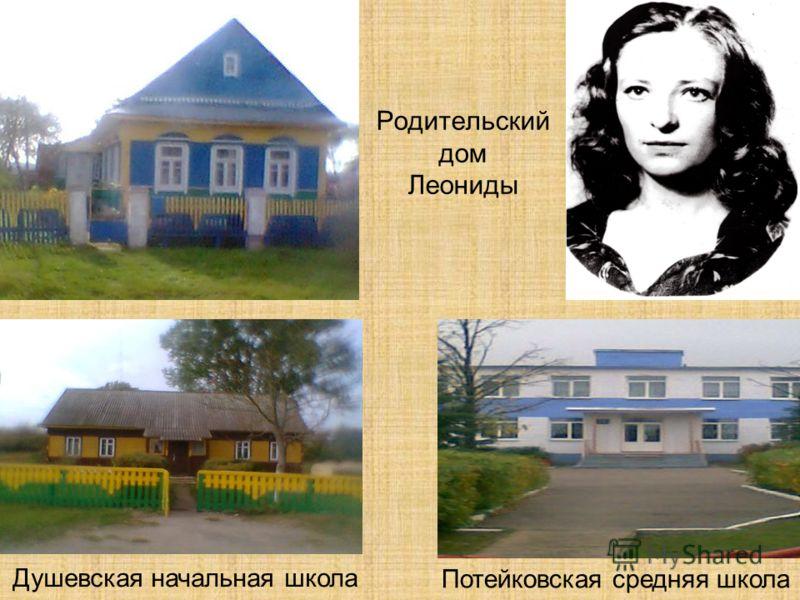 Родительский дом Леониды Душевская начальная школа Потейковская средняя школа