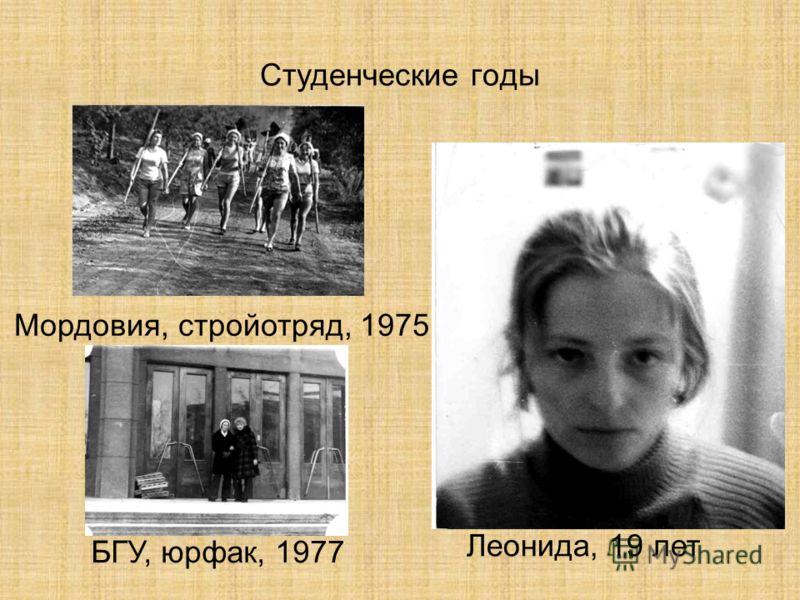 Студенческие годы Мордовия, стройотряд, 1975 БГУ, юрфак, 1977 Леонида, 19 лет