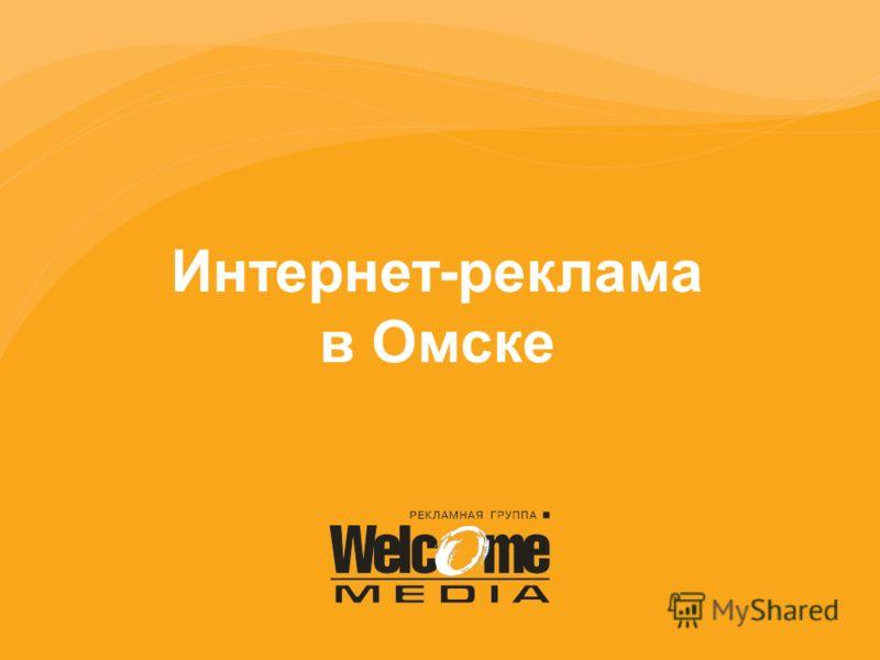 Интернет-реклама в Омске
