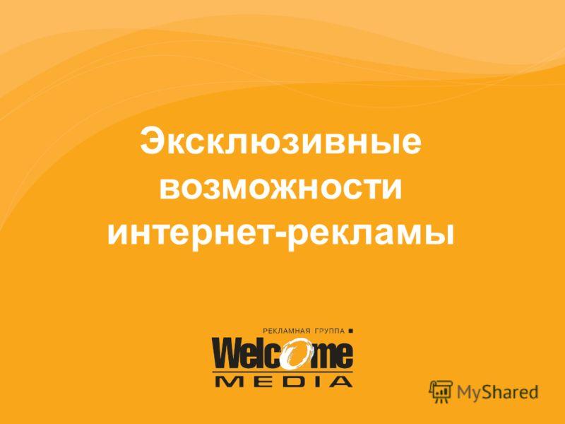 Эксклюзивные возможности интернет-рекламы