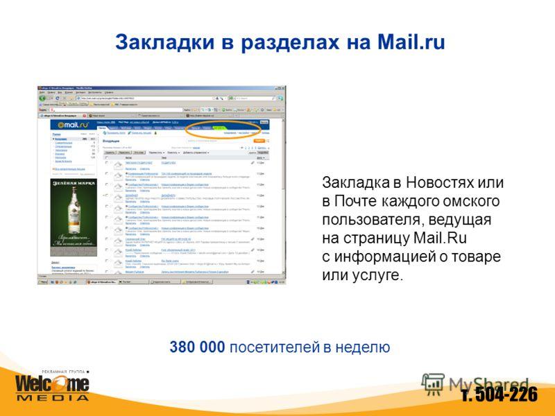 Закладки в разделах на Mail.ru 380 000 посетителей в неделю Закладка в Новостях или в Почте каждого омского пользователя, ведущая на страницу Mail.Ru с информацией о товаре или услуге. т. 504-226