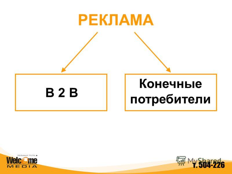 РЕКЛАМА B 2 B Конечные потребители т. 504-226