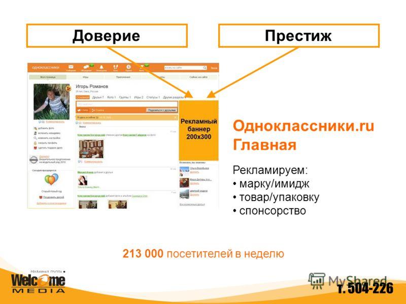 ДовериеПрестиж Рекламируем: марку/имидж товар/упаковку спонсорство 213 000 посетителей в неделю Одноклассники.ru Главная т. 504-226