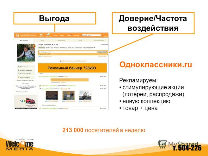 ВыгодаДоверие/Частота воздействия 213 000 посетителей в неделю Одноклассники.ru Рекламируем: стимулирующие акции (лотереи, распродажи) новую коллекцию товар + цена т. 504-226