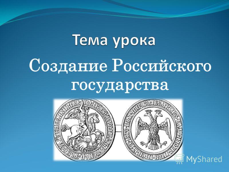 Создание Российского государства