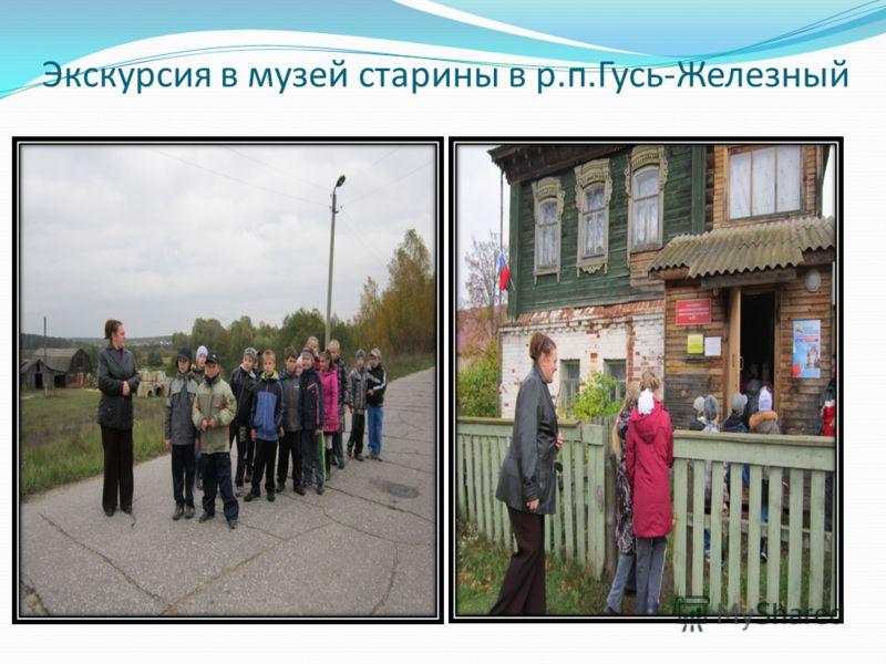 Экскурсия в музей старины в р.п.Гусь-Железный
