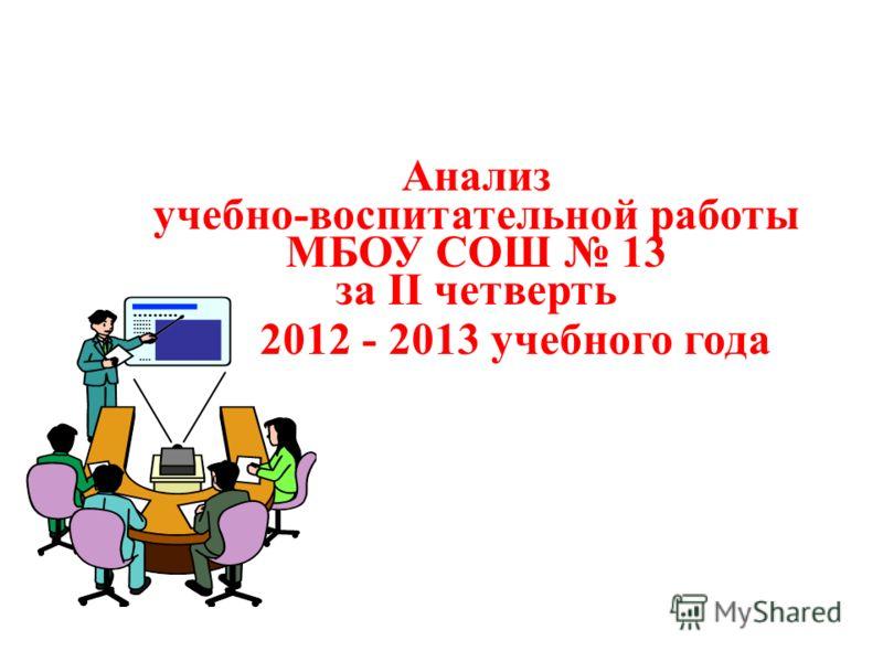 Анализ учебно-воспитательной работы МБОУ СОШ 13 за II четверть 2012 - 2013 учебного года