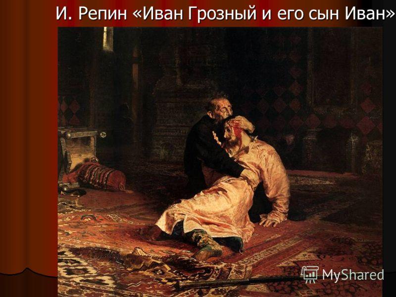 И.Репин «Иван грозный и его сын Иван» И. Репин «Иван Грозный и его сын Иван»