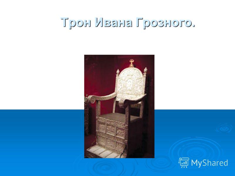 Трон Ивана Грозного. Трон Ивана Грозного.