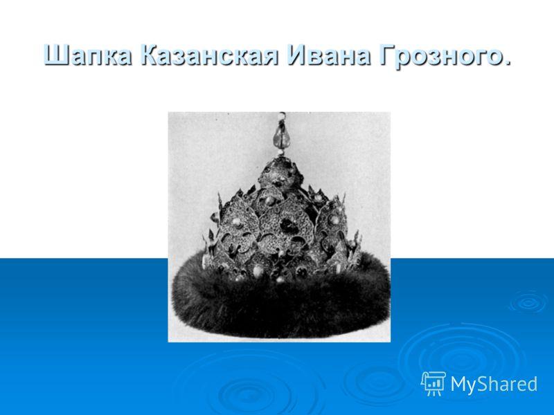 Шапка Казанская Ивана Грозного.