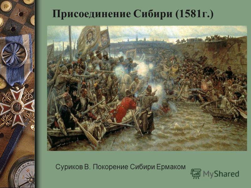 Присоединение Сибири (1581г.) Суриков В. Покорение Сибири Ермаком