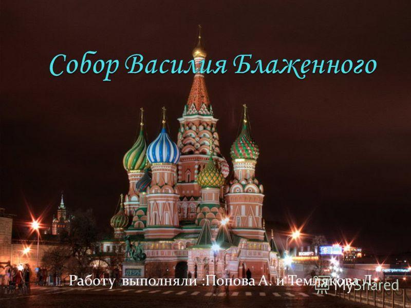 Работу выполняли :Попова А. и Темлякова Л.