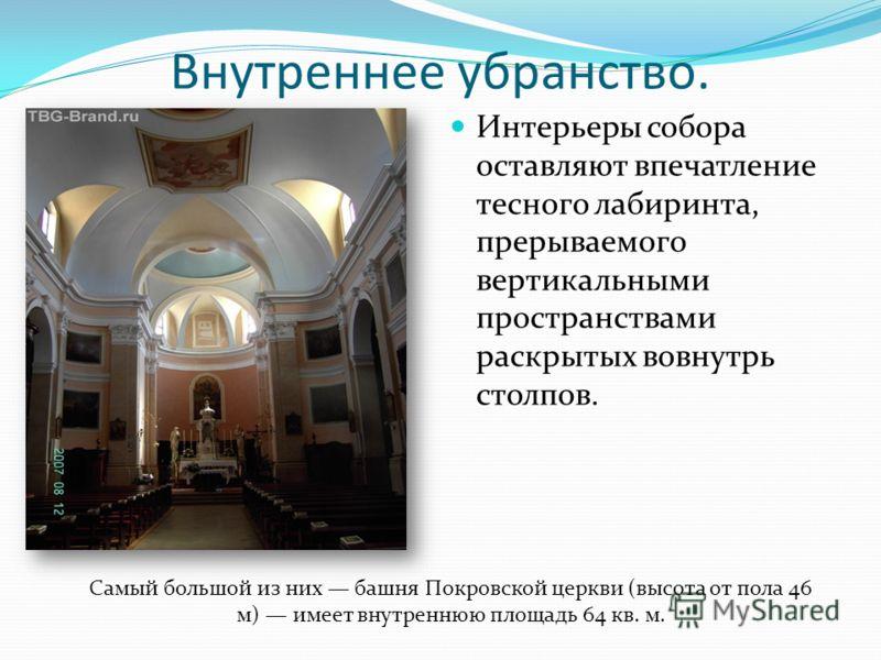 Внутреннее убранство. Интерьеры собора оставляют впечатление тесного лабиринта, прерываемого вертикальными пространствами раскрытых вовнутрь столпов. Самый большой из них башня Покровской церкви (высота от пола 46 м) имеет внутреннюю площадь 64 кв. м