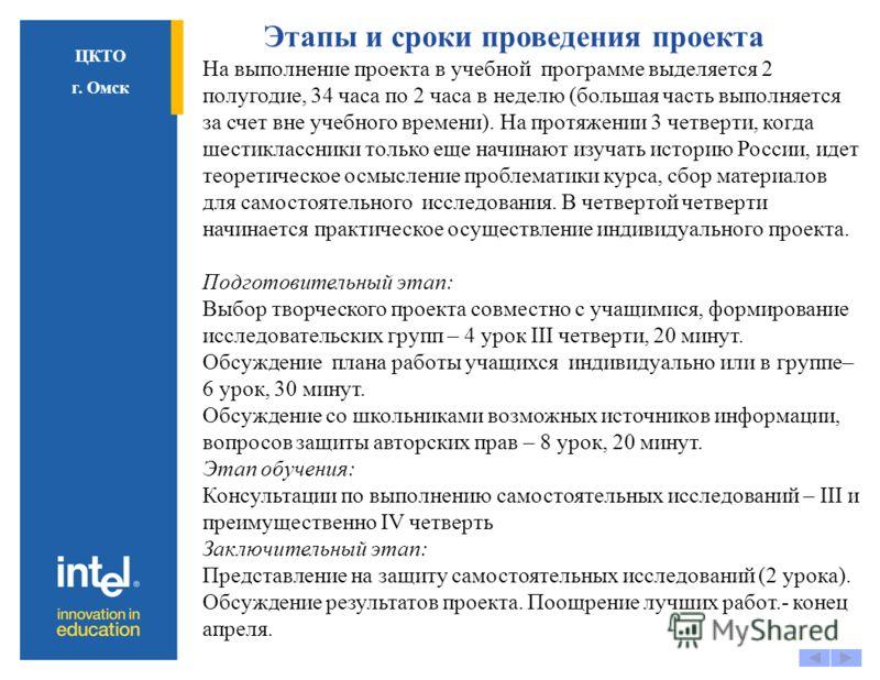 На выполнение проекта в учебной программе выделяется 2 полугодие, 34 часа по 2 часа в неделю (большая часть выполняется за счет вне учебного времени). На протяжении 3 четверти, когда шестиклассники только еще начинают изучать историю России, идет тео