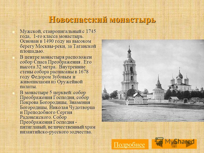 Новоспасский монастырь Мужской, ставропигальный с 1745 года, 1-го класса монастырь. Основан в 1490 году на высоком берегу Москвы-реки, за Таганской площадью. Мужской, ставропигальный с 1745 года, 1-го класса монастырь. Основан в 1490 году на высоком