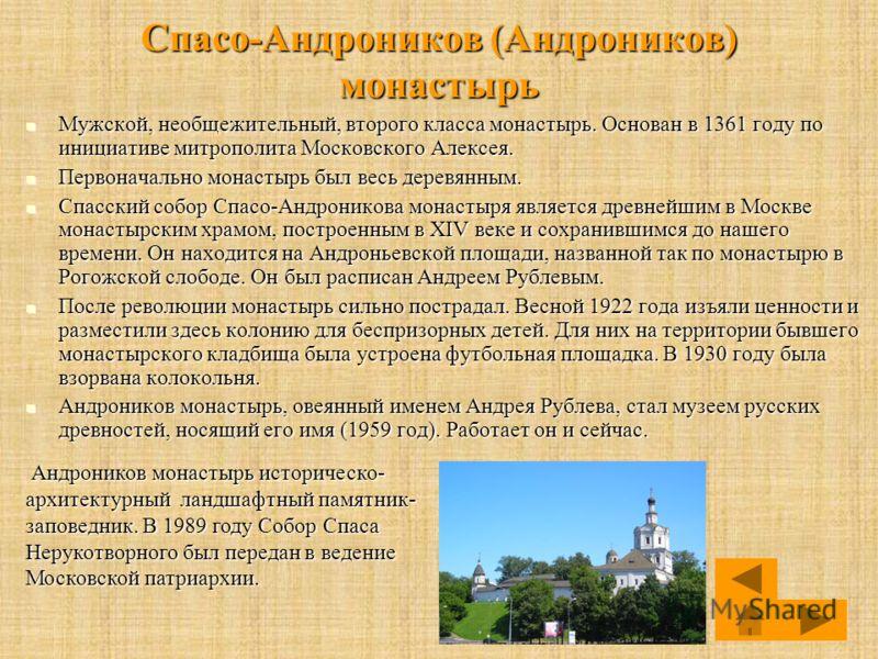Спасо-Андроников (Андроников) монастырь Мужской, необщежительный, второго класса монастырь. Основан в 1361 году по инициативе митрополита Московского Алексея. Мужской, необщежительный, второго класса монастырь. Основан в 1361 году по инициативе митро