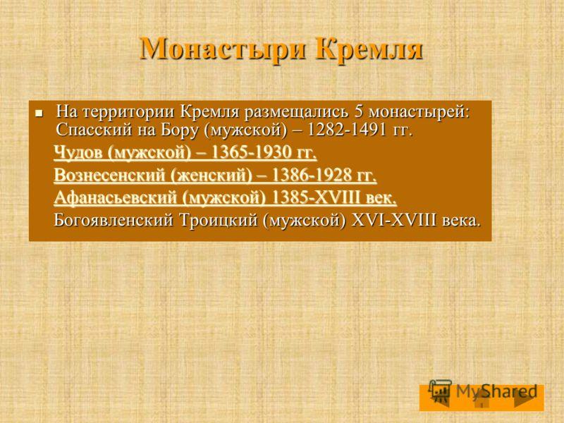 Монастыри Кремля На территории Кремля размещались 5 монастырей: Спасский на Бору (мужской) – 1282-1491 гг. На территории Кремля размещались 5 монастырей: Спасский на Бору (мужской) – 1282-1491 гг. Чудов (мужской) – 1365-1930 гг. Чудов (мужской) – 136