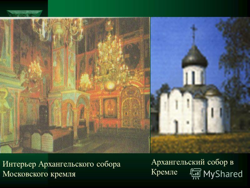 Интерьер Архангельского собора Московского кремля Архангельский собор в Кремле