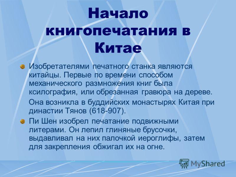 Начало книгопечатания Выполнил: ученик 6 класса Б МОУ СОШ 58 Мацевич Алексей 2008 год