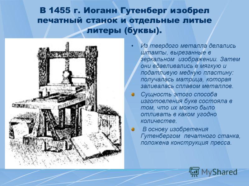 Начало книгопечатания в Европе В Европе ксилографическая книга появилась после Крестовых походов. Ее появлению и расцвету способствовала массовая потребность в бумажных деньгах и игральных картах, а также в печатных иконах. Одной из первых светских к