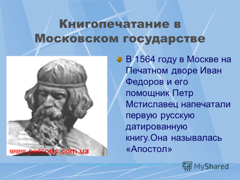 Начало книгопечатания на Руси Крупнейшим событием русской культуры середины XVI века стало возникновение книгопечатания. Оно началось по инициативе царя Ивана Грозного и при поддержке церкви.