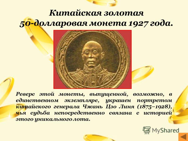 Китайская золотая 50-долларовая монета 1927 года. Реверс этой монеты, выпущенной, возможно, в единственном экземпляре, украшен портретом китайского генерала Чжань Цзо Линя (18751928), чья судьба непосредственно связана с историей этого уникального ло