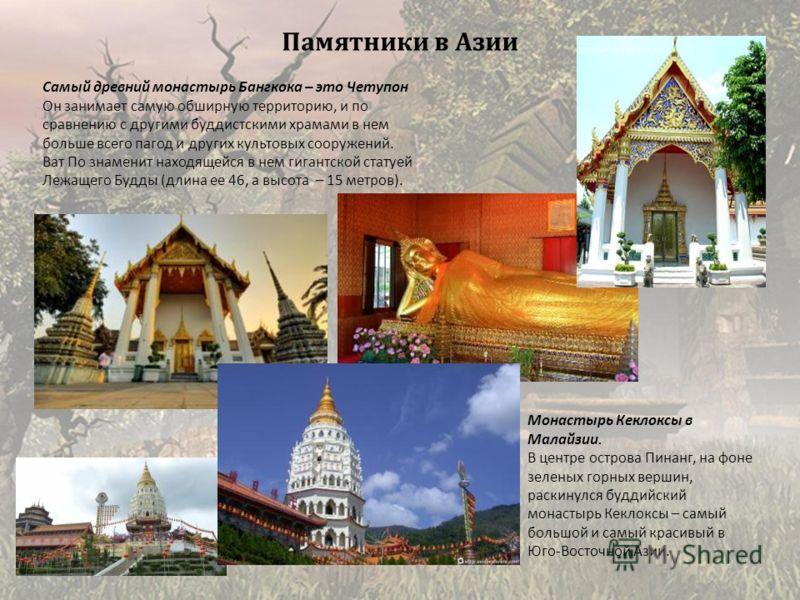 Памятники в Азии Самый древний монастырь Бангкока – это Четупон Он занимает самую обширную территорию, и по сравнению с другими буддистскими храмами в нем больше всего пагод и других культовых сооружений. Ват По знаменит находящейся в нем гигантской