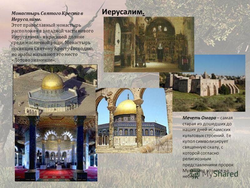 Монастырь Святого Креста в Иерусалиме. Этот православный монастырь расположен в западной части нового Иерусалима – в красивой долине среди масличной рощи. Монастырь посвящен Святому Кресту Господню, но арабы называют это место «Лотово знамение». Иеру