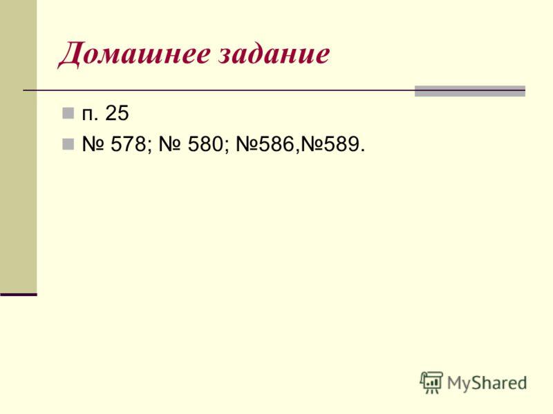 Домашнее задание п. 25 578; 580; 586,589.