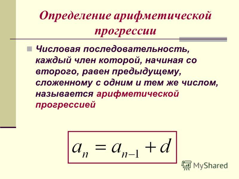 Определение арифметической прогрессии Числовая последовательность, каждый член которой, начиная со второго, равен предыдущему, сложенному с одним и тем же числом, называется арифметической прогрессией
