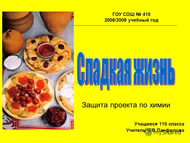 Защита проекта по химии Учащиеся 11б класса Учитель Н.В.Панфилова ГОУ СОШ 410 2008/2009 учебный год