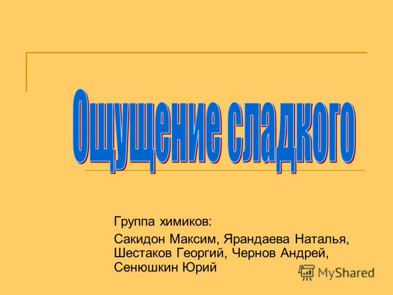 Группа химиков: Сакидон Максим, Ярандаева Наталья, Шестаков Георгий, Чернов Андрей, Сенюшкин Юрий