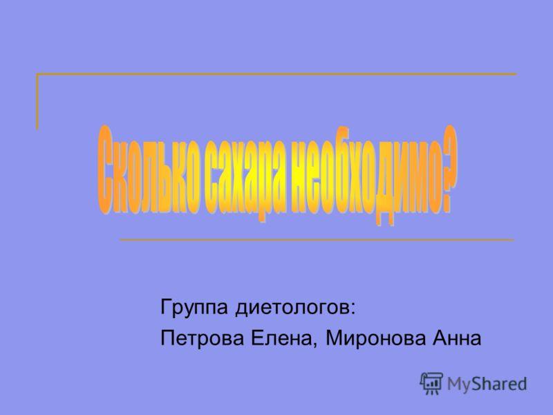Группа диетологов: Петрова Елена, Миронова Анна