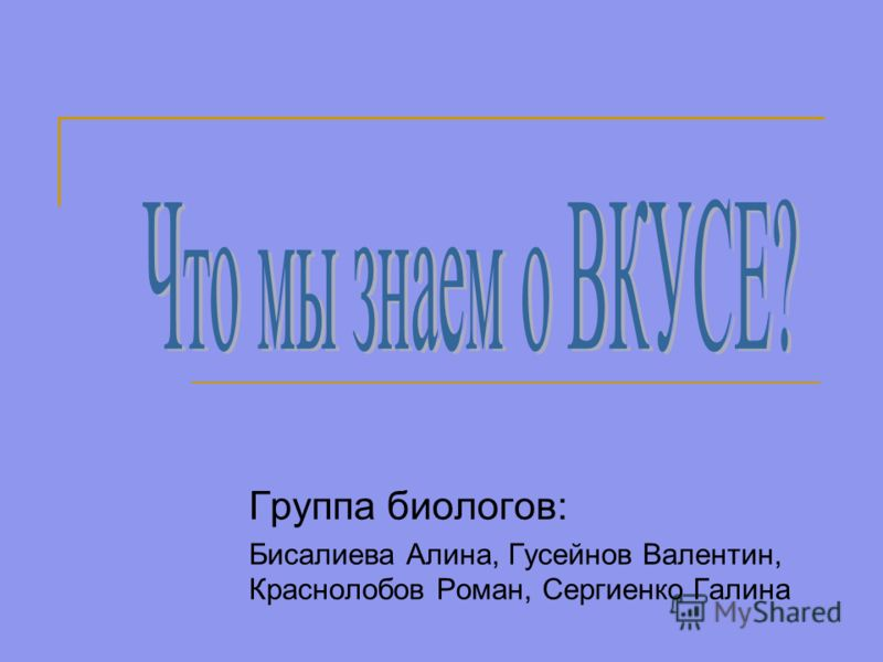 Группа биологов: Бисалиева Алина, Гусейнов Валентин, Краснолобов Роман, Сергиенко Галина