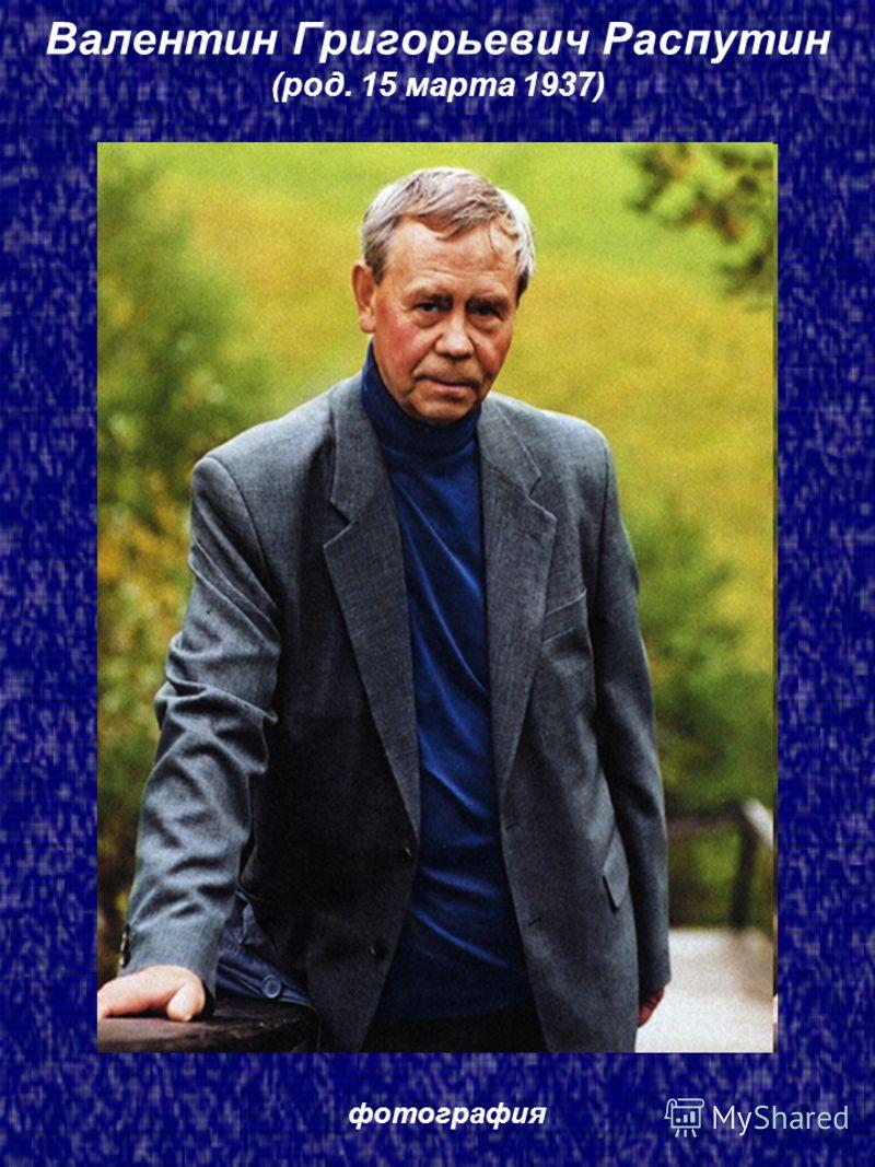Валентин Григорьевич Распутин (род. 15 марта 1937) фотография