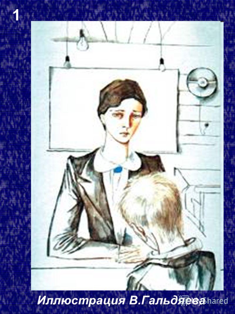 Иллюстрация В.Гальдяева 1