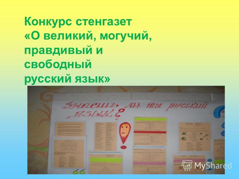 Конкурс стенгазет «О великий, могучий, правдивый и свободный русский язык»